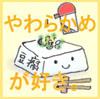 yawarakame_100.jpg