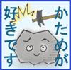 katame_100.jpg